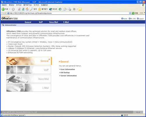 OfficeServ IP UMS